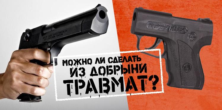 Можно ли переделать аэрозольный пистолет под травматический патрон?