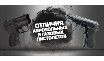Чем отличается аэрозольный пистолет от газового? Как выбрать эффективное средство обороны