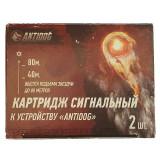 Картридж сигнальный (1 уп./2 шт.) для пускового устройства Антидог