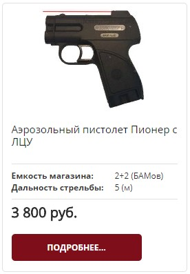 пистолет пионер с лцу