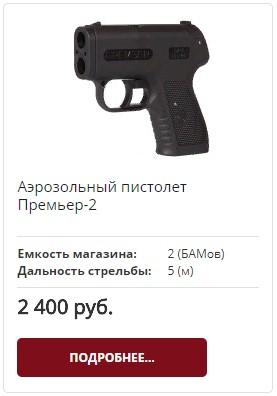 пистолет премьер-2