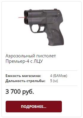 пистолет премьер-4 с лцу