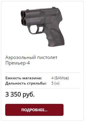 пистолет премьер-4
